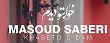 موزیک جدید مسعود صابری به نام خوابتو دیدم