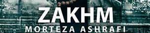 موزیک زخم از مرتضی اشرفی