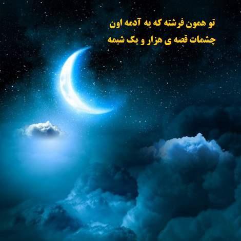 دانلود آهنگ هزار و یک شب از پازل بند و آصف آریا