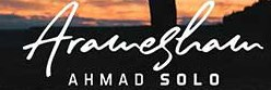 موزیک جدید احمد سلو بنام آرامشم