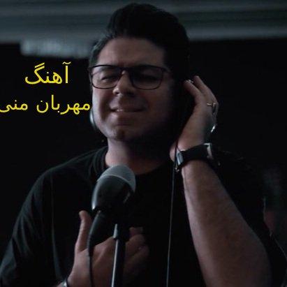 دانلود آهنگ مهربان منی حجت اشرف زاده