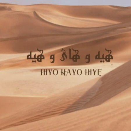 دانلود آهنگ عربی گروه رستاک هیه و های و هیه