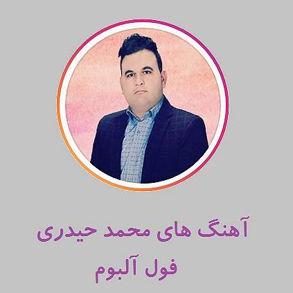دانلود آهنگ های محمد حیدری/ فول آلبوم